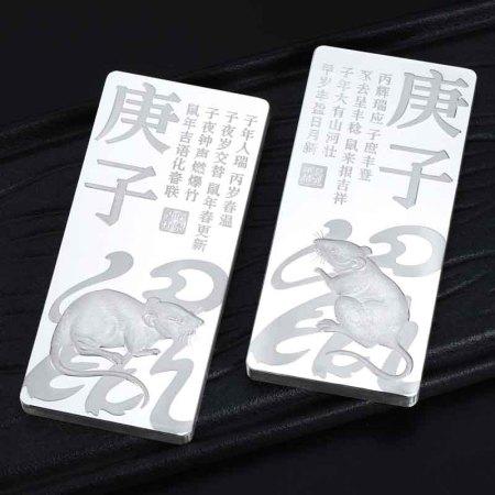 中国白银瑞鼠呈祥银条套组