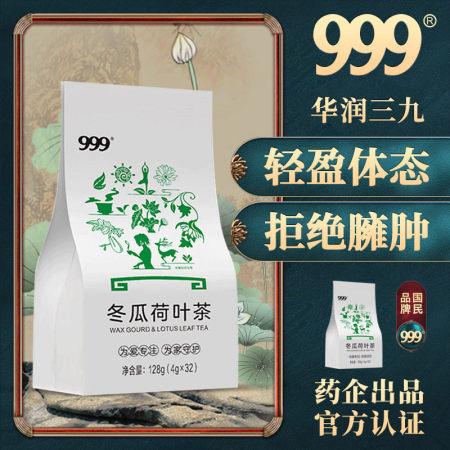 【128g/包*2】999健康养生冬瓜荷叶茶