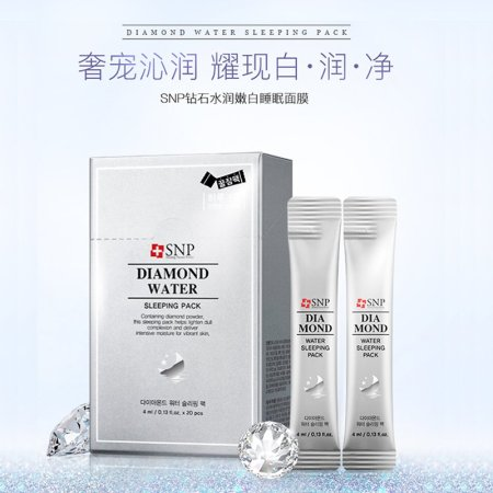 香港直邮 SNP 海洋黄金钻石睡眠面膜 20条/盒·海洋补水