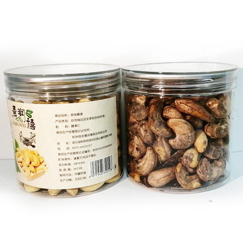 腰果150g*4罐(原味/虎皮腰果)净含量600G