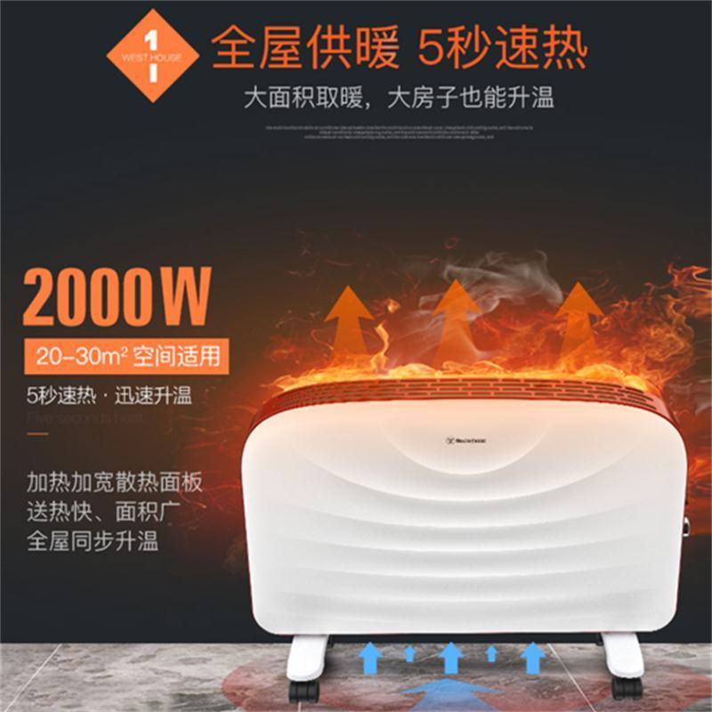 西屋快热炉取暖器WTH-HS03