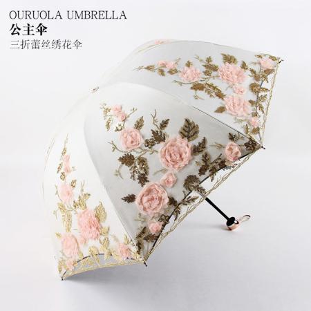 三折双层伞防紫外线蕾丝绣花晴雨伞·淡粉