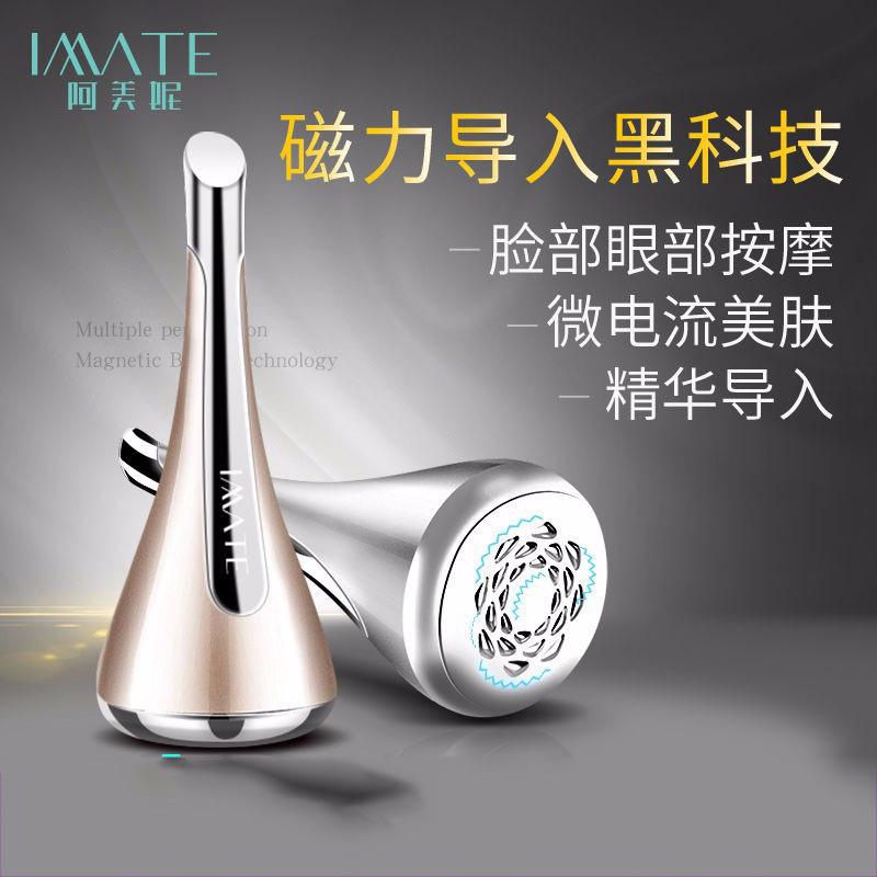 阿美妮Imate磁力导入眼部按摩仪 m-1408 升级版 金