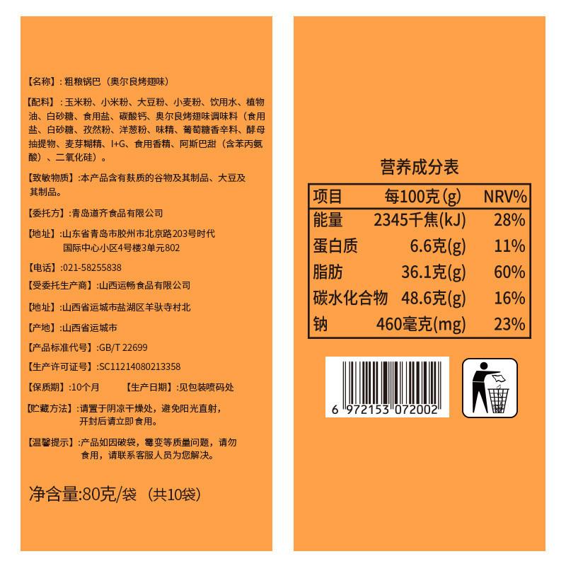小养粗粮锅巴 80g*20袋多口味混合(奥尔良烤翅味、火鸡辣味、炭烧牛排味)