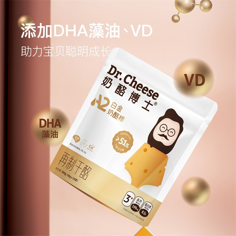 奶酪博士A2白金奶酪棒(500g+白金100g)·DHA藻油、VD配方