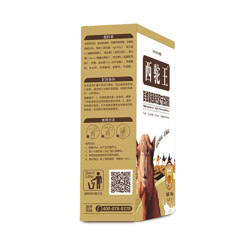 西驼王多维富硒高钙配方驼奶粉