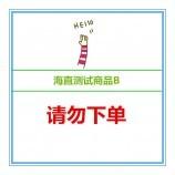 海外直邮商品哈哈测试3月2日  共同sd