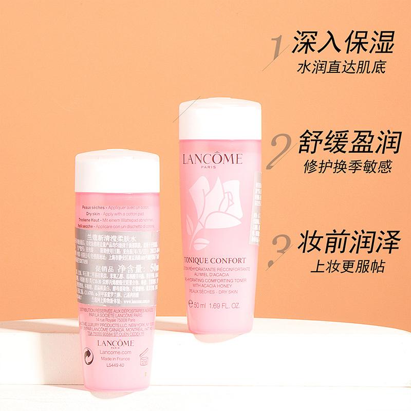 兰蔻清莹保湿柔肤水(大粉水)50ml*8瓶