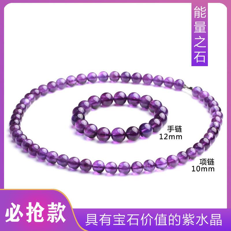 老冯记精选冰透紫水晶项链+手链两件套装(母亲节必备)