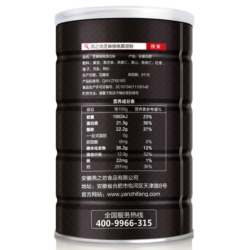 燕之坊芝麻核桃黑豆粉500g*4罐
