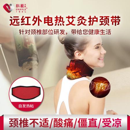 科爱元素电热艾灸护颈