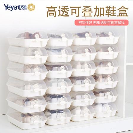 也雅 鞋子收纳盒8只装·透明--防潮!防尘!防虫子!食品级原料!