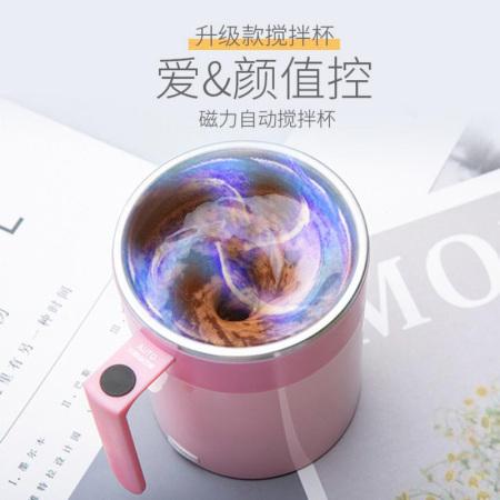 ZUANJ钻技磁力搅拌杯(电池款)·樱花粉