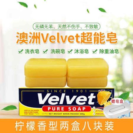 澳洲进口VELVET超能洗衣护肤皂500g*2盒  共同