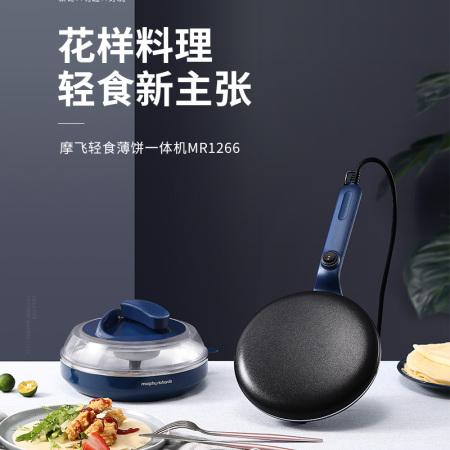 摩飞(Morphyrichards)轻食薄饼机MR1266
