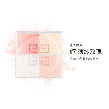香港直邮 纪梵希明星四宫格定妆散粉7# 薄纱玫瑰·JFX009