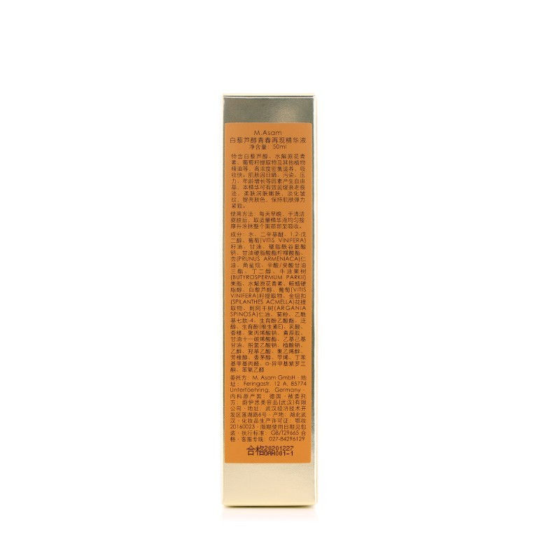 德国M.Asam白藜芦醇精华50ml*1瓶