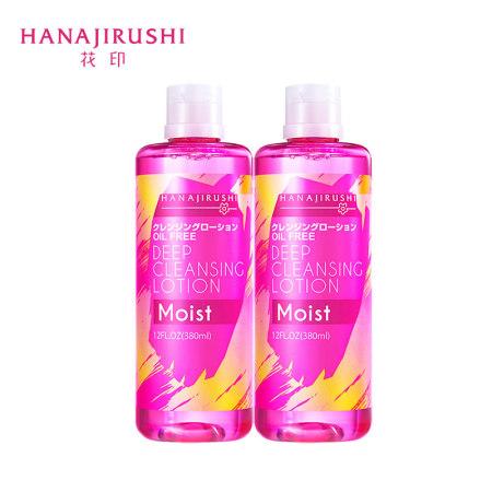 花印速溶卸妆水380ml两只装脸部温和清洁眼唇脸三合一卸妆液日本卸妆