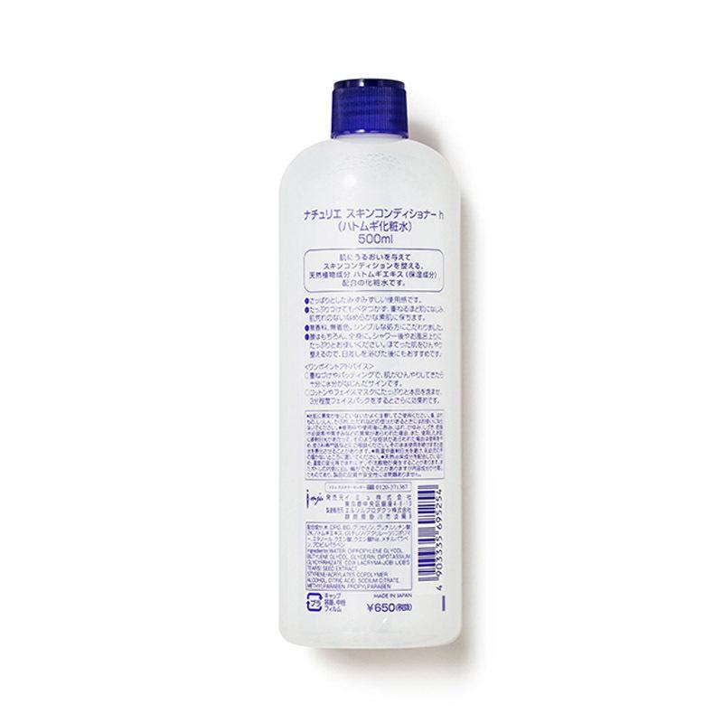 日本娥佩兰薏仁水爽肤水500ml*2瓶