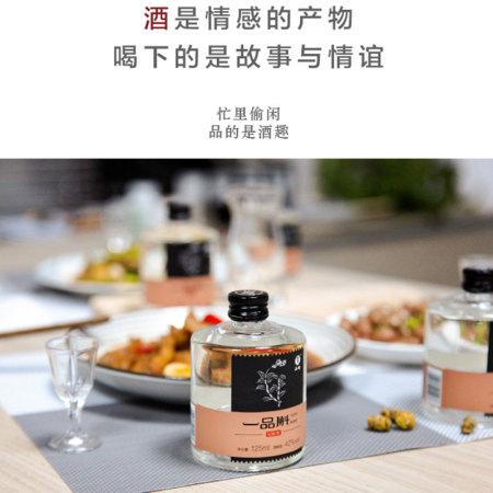品斛 nano石斛酒125ml*2国产白酒光瓶小酒试饮装酒水·白色