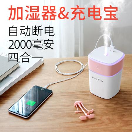 USB充电便携式桌面小草智能加湿器-四合一功能!两档出雾!·粉色