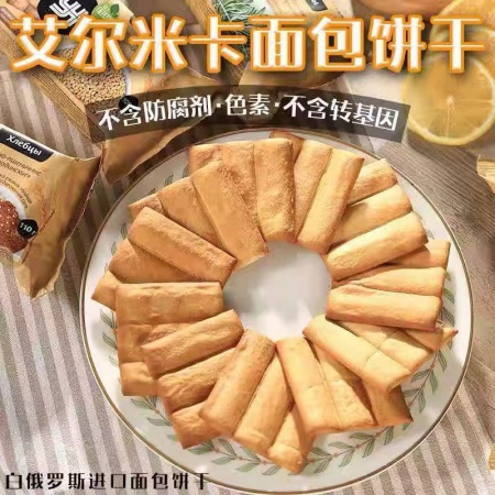 俄罗斯-粗粮面包饼干110g*8袋(口味随机)