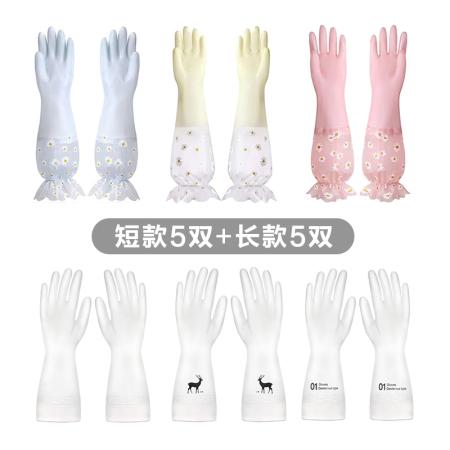 洗碗手套 (短款5双+长款5双)·颜色随机