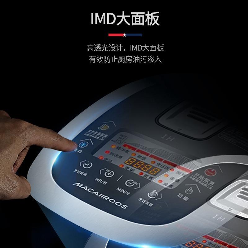 MACAIIROOS  IH电饭煲 可预约电磁环绕加热球形釜胆 MC-5051·.