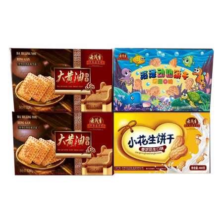 天津老茂生大黄油饼干儿童组(黄油饼干*2/海洋动物饼干*1/花生饼干*1)·花色