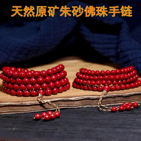 老冯记高含量 朱砂108颗佛珠手链本命年招财转运珠