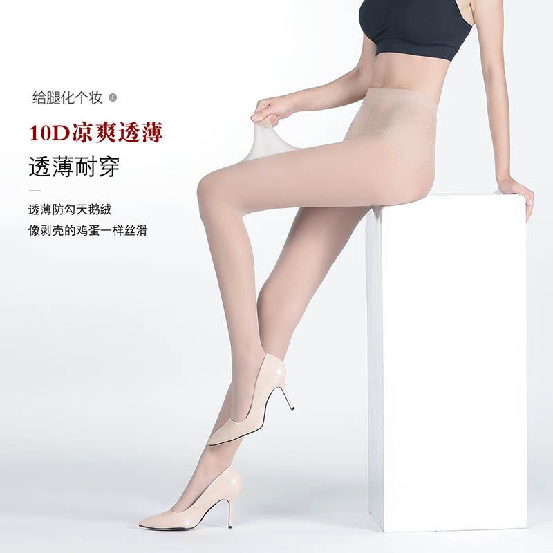 皮尔卡丹10D苹果臀丝袜·女