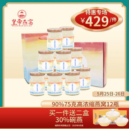皇帝燕窝 超浓缩燕窝75g*12瓶(固含量≥百分之90)