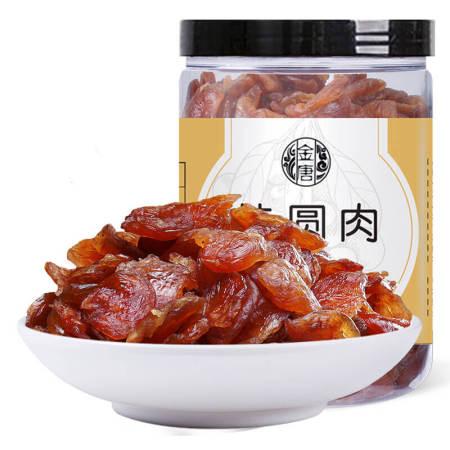 金唐福建莆田桂圆肉458g*2罐