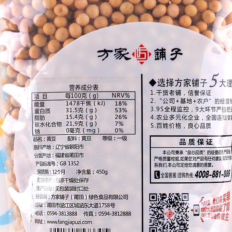 方家铺子黄豆450g*3袋