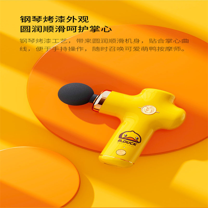 小黄鸭迷你筋膜枪女肌肉放松按摩器mini颈膜肌膜枪·黄色