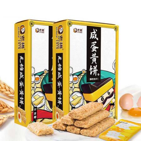 老杨 无糖咸蛋黄饼干100g 方块酥性饼干粗粮 4盒