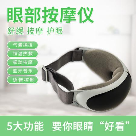 宾多康无线眼部按摩仪 护眼仪 热敷眼罩·白色