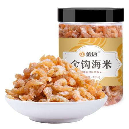 金唐 金钩海米150g*3罐