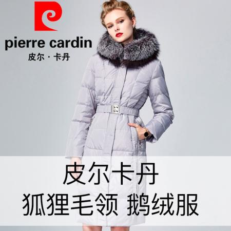 皮尔卡丹 (清仓)银狐狸毛领鹅绒服23C2697·灰色
