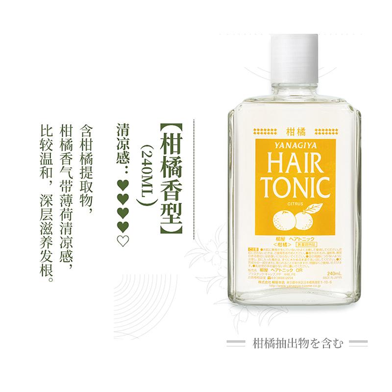 日本柳屋发根营养液育发液2瓶·柑橘味