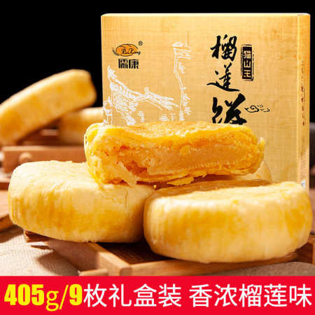 猫山王榴莲饼45g*18枚(3月新货)