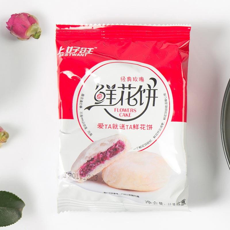 美味玫瑰抹茶紫薯鲜花饼256g*4袋(三种口味任选)
