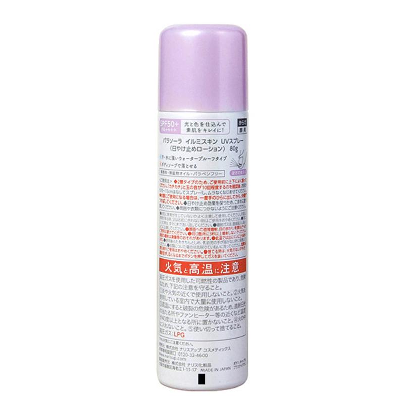 香港直邮 NARIS UP 娜丽丝亮白紫色防晒喷雾 80g*2