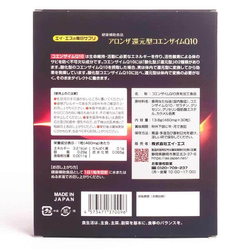 日本还原辅酶Q10·30粒*2盒
