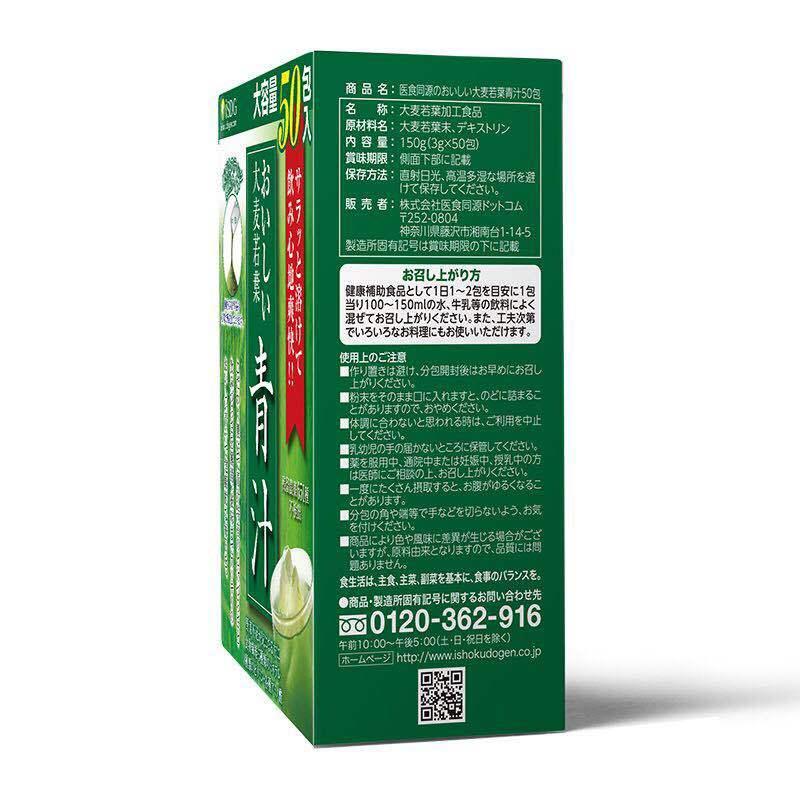 日本大麦若叶青汁_【iSDG日本进口大麦若叶青汁 碱性食品高营养极绿青汁 50包/盒· ...