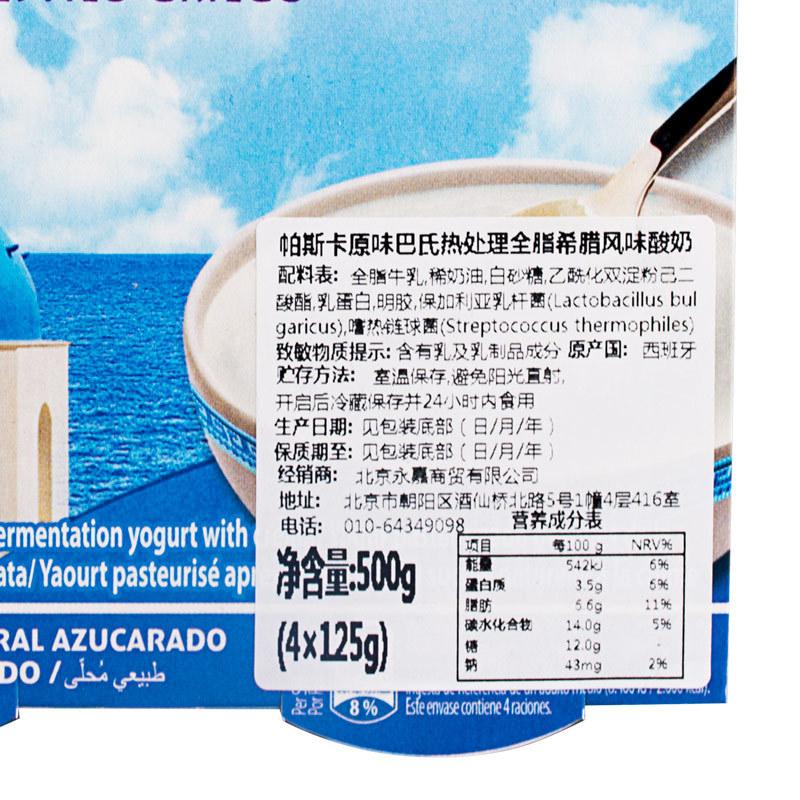 西班牙原装进口帕斯卡酸奶16杯