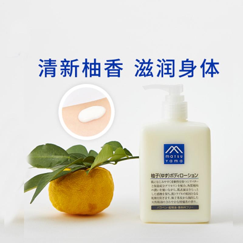 日本松山油脂柚子香身体乳300ml*1瓶