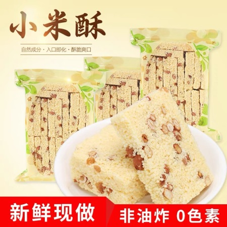 怀旧食品传统糕点-小米酥  独立包装 (4斤)