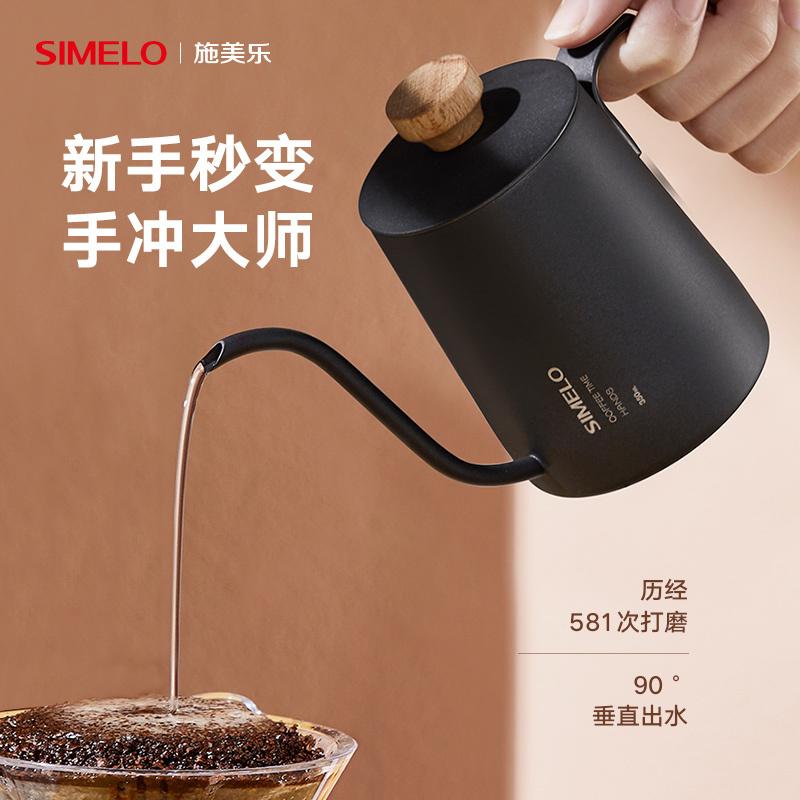 SIMELO摩卡咖啡手冲壶350ML·黑色