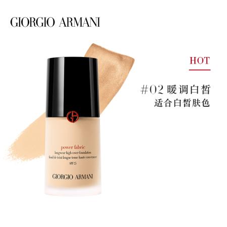 香港直邮 阿玛尼 权力粉底液30ML无痕持妆 2# 暖调白皙色·AMN022-2